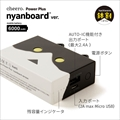 CHE-073P-HA cheero Power Plus 6000mAh nyanboard version ハチワレ