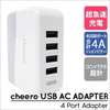 CHE-307 cheero 4port USB AC ADAPTER