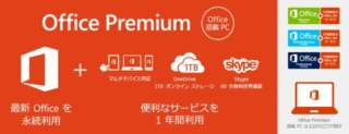 Office Personal Premium プレインストール版 (プレインストールのみの販売しかできません)