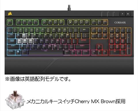 CH-9000094-JP (STRAFE RGB MX Brown)