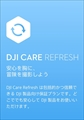 Card DJI Care Refresh 1-Year Plan (DJI Air 2S) JP MASP07