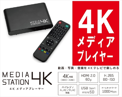 AUT-MS4K-BK 【MEDIA STATION 4K】