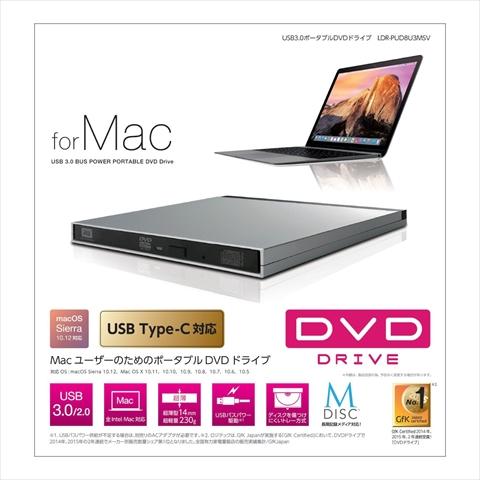 LDR-PUD8U3MSV Mac専用ポータブルDVDドライブ