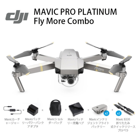Mavic Pro FLY MORE COMBO (JP) Platinum MAVCP