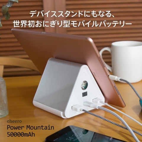 CHE-086-SI cheero Power Mountain 50000mAh