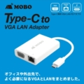AM-TCVLP201 MOBO Type-C to VGA LAN Adapter 今ならユーザー登録特価2980円