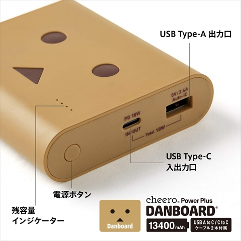 CHE-097-BR Light Brown cheero Power Plus DANBOARD version 13400mA 今ならユーザー登録特価4480円